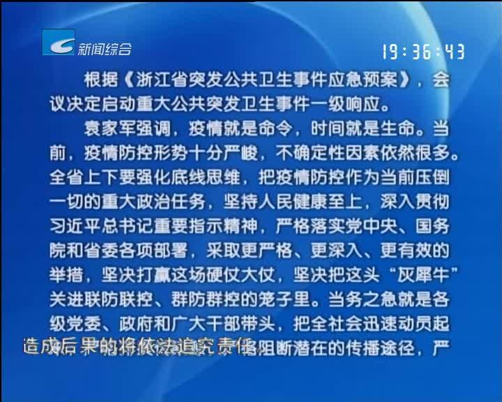 全省新型冠状病毒感染的肺炎疫情防控工作视频会议召开 吴晓东部署我市疫情防控工作