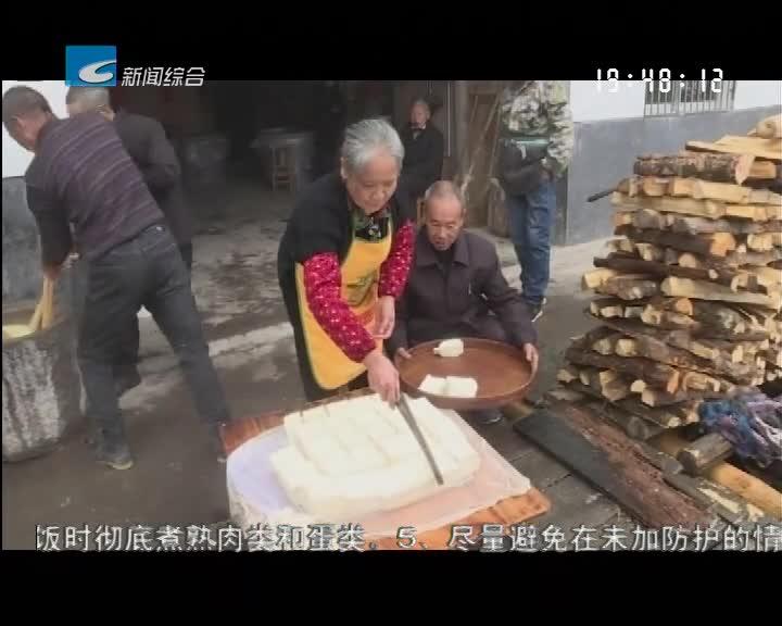 年味来了:做豆腐 打年糕 山乡小村年味浓