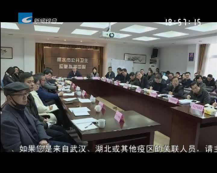 吴晓东在全市新型肺炎疫情防控工作视频会议上强调:树立信心 全力以赴 坚决打赢疫情防控这场大仗硬仗