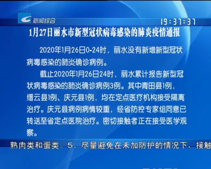 1月27日丽水市新型冠状病毒感染的肺炎疫情通报