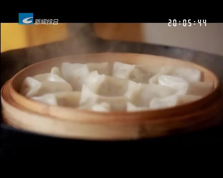 青田山粉饺:漂洋过海的乡愁味道