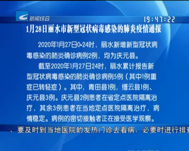 1月28日丽水市新型冠状病毒感染的肺炎疫情通报