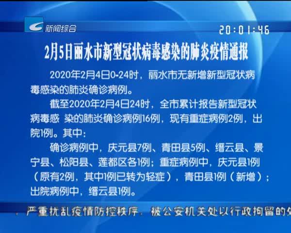 2月5日丽水市新型冠状病毒感染的肺炎疫情通报