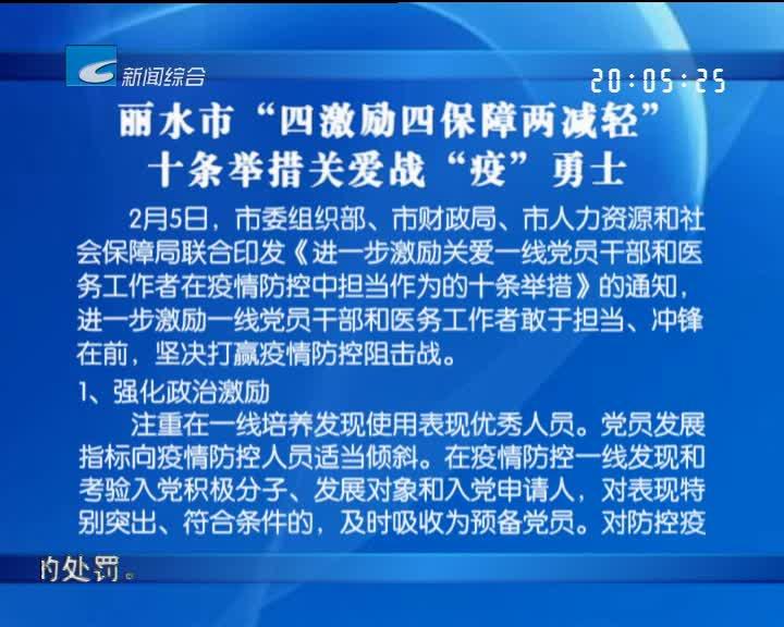 """丽水市""""四激励四保障两减轻""""十条举措关爱战""""疫""""勇士"""