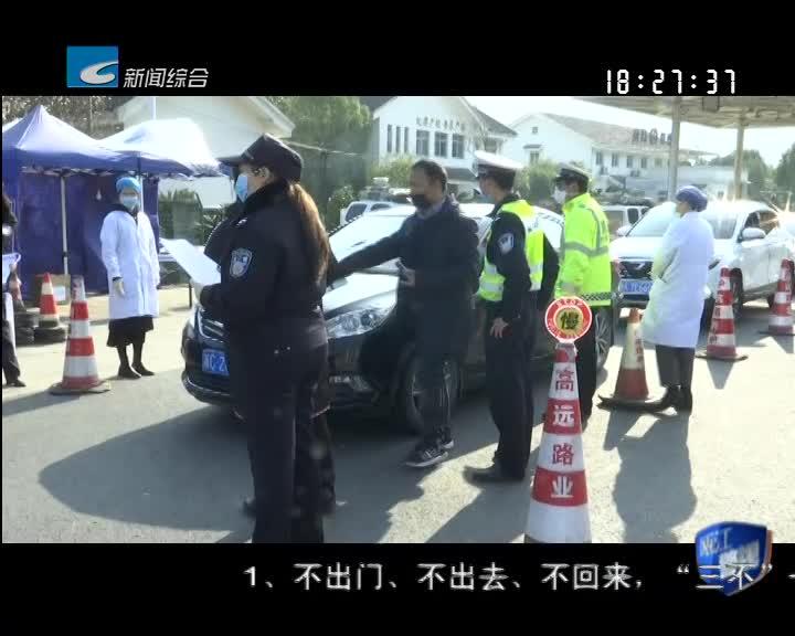 【瓯江警视】抗击疫情特别节目(一):疫情当前  警察不退