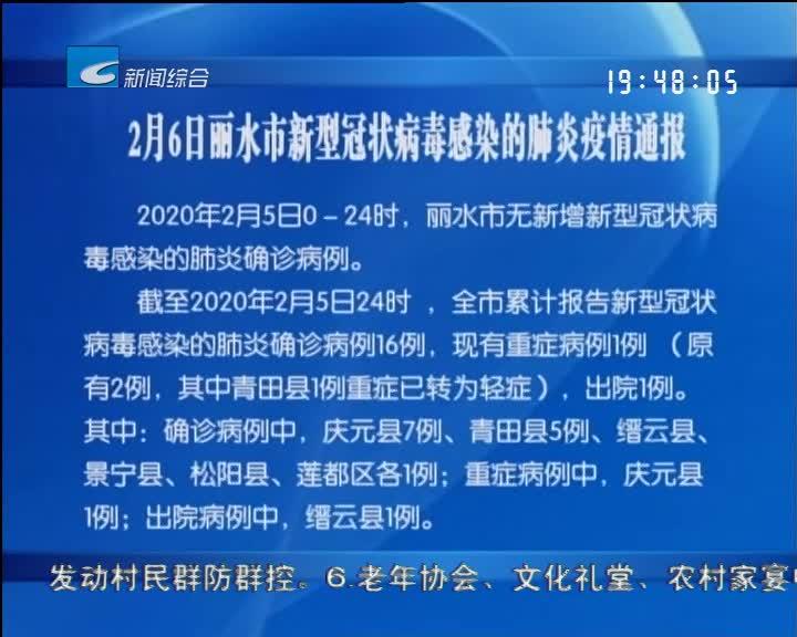 2月6日丽水市新型冠状病毒感染的肺炎疫情通报