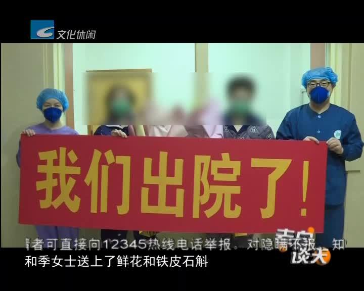丽水2位新型冠状病毒感染的肺炎患者同时出院