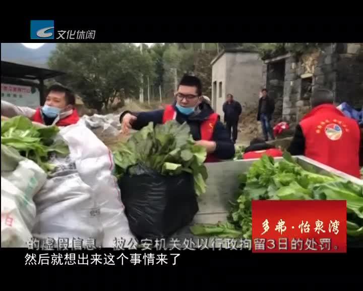 青田:村民捐赠两千斤新鲜蔬菜 保障隔离人员生活需求