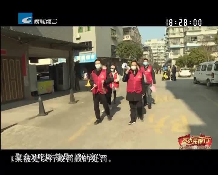"""【丽水先锋行】让党旗飘扬在战""""疫""""一线"""