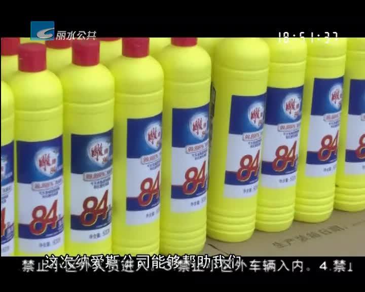 纳爱斯:确保消毒产品供给 彰显本土企业担当