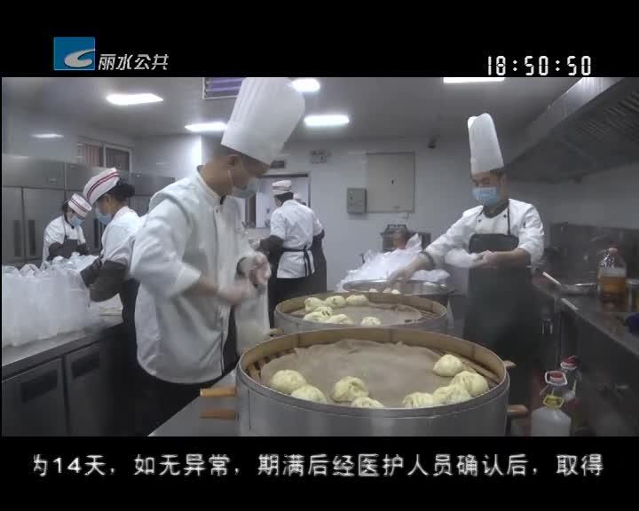元宵节:云和:两百多份热汤圆温暖隔离人员的心