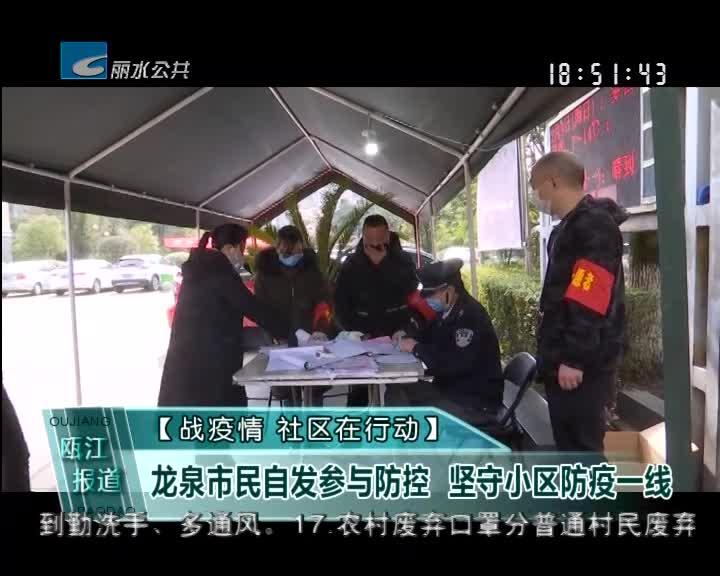 《战役情 社区在行动》 龙泉市民自发参与防控 坚守小区防疫一线