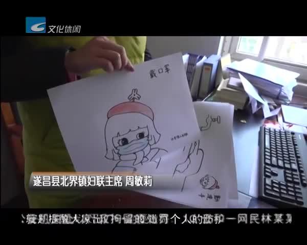 通俗易懂 遂昌乡镇干部手绘九宫格漫画宣传预防新型冠状病毒