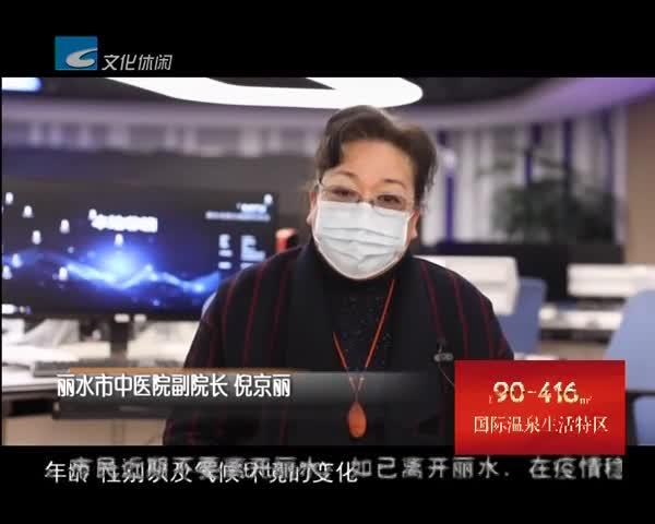 """【疫情防控""""专家说""""】丽水市中医院副院长 倪京丽:网上流传中医方不可取 还需增强自身免疫力"""