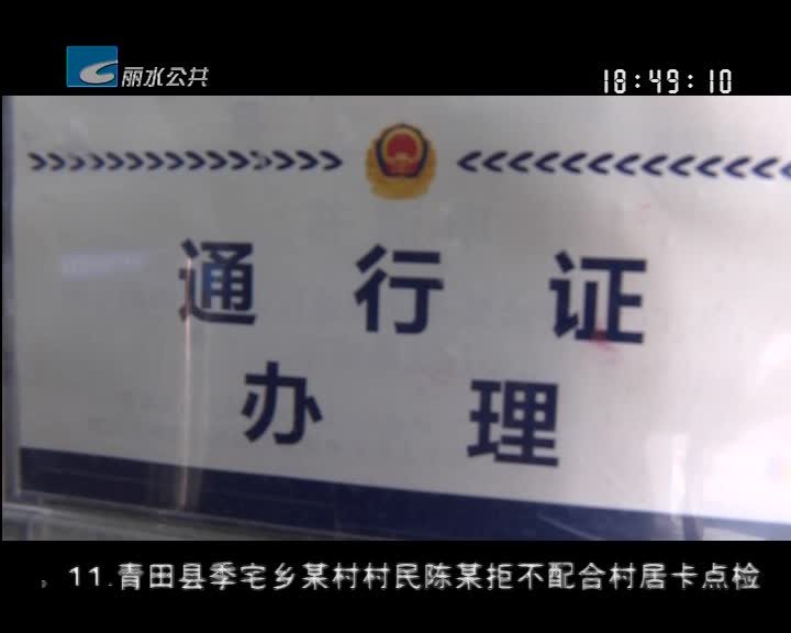 """齐心战""""疫"""":五类车可以申请特别通行证"""