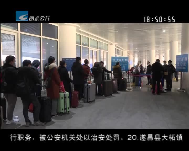 """齐心战""""役"""":把好关口 高铁站日均发送和到达旅客300人左右"""