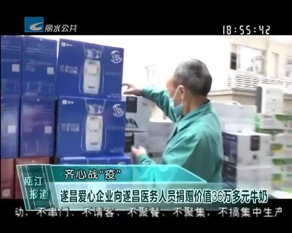 """齐心战""""疫"""":爱心企业向遂昌医务人员捐赠价值36万多元牛奶"""