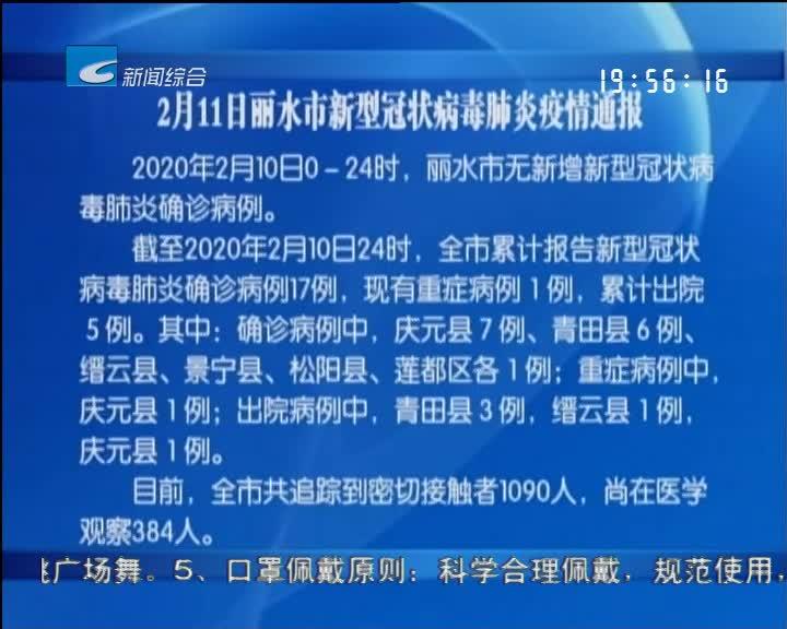 2月11日丽水市新型冠状病毒肺炎疫情通报