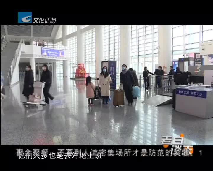 """战""""役""""一线:陆续复工 高铁站日均发送和到达旅客300人左右"""