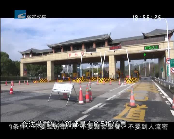 今天起 浙江高速公路通行费扩大优惠3个月