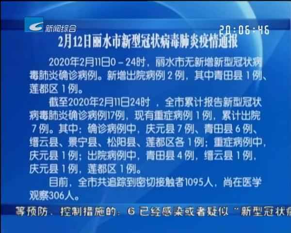 2月12日丽水市新型冠状病毒肺炎疫情通报