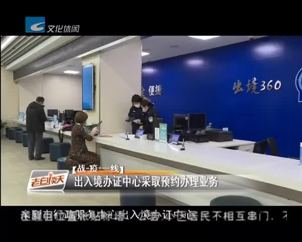 """【战""""疫""""一线】出入境办证中心采取预约办理业务"""