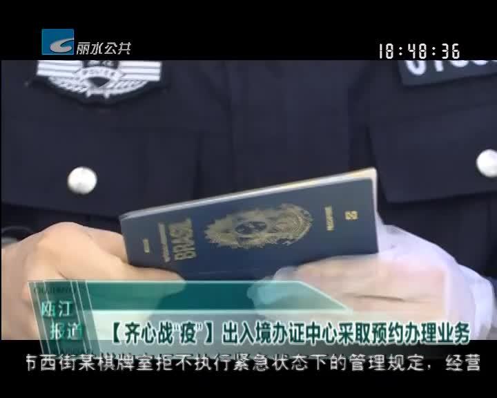 """【齐心战""""疫""""】 出入境办证中心采取预约办理业务"""