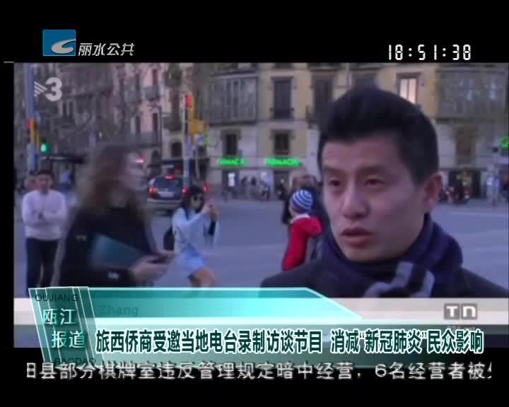 """旅西侨商受邀当地电台录制访谈节目 消减""""新冠肺炎""""民众影响"""