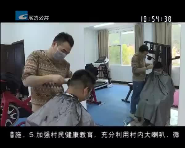 """齐心战""""疫"""":松阳志愿者为民警理发"""