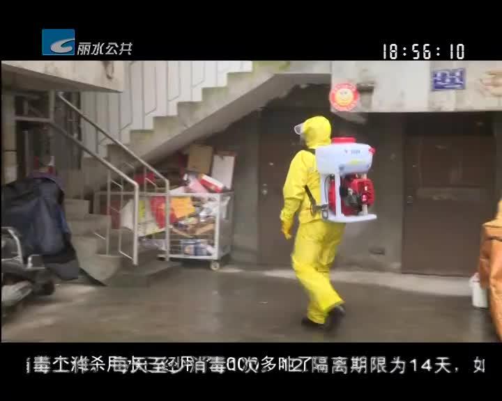 """齐心战""""疫"""":丽水市公羊会义务服务 19天消杀面积500万平方"""