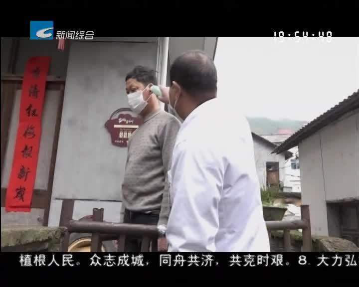 众志成城 共克时艰:遂昌北界:镇村党员齐上阵 24小时管理让防控更严实