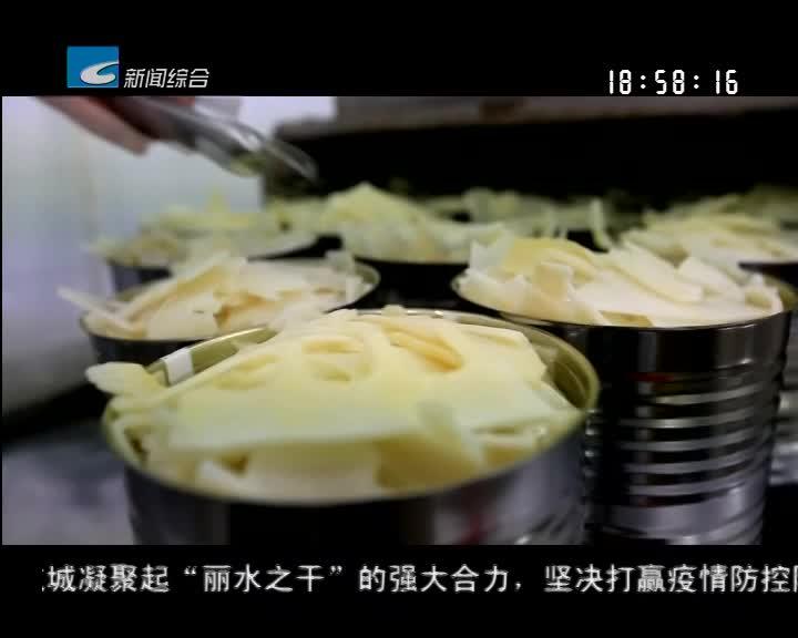 【寻味】庆元白玉笋:锁在罐头里的春季鲜味