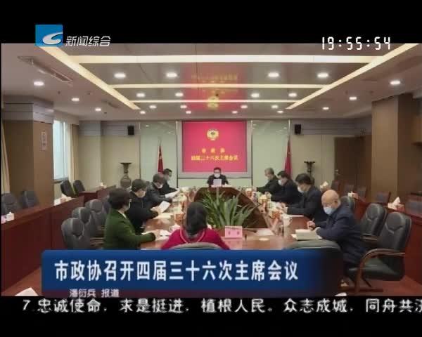 市政协召开四届三十六次主席会议