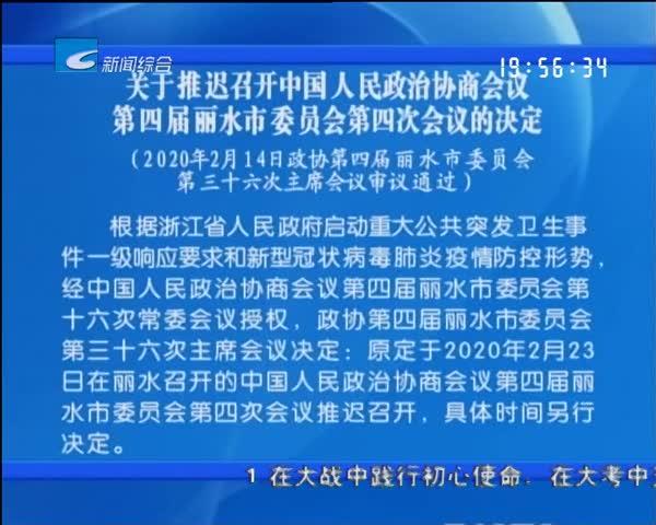 关于推迟召开中国人民政治协商会议  第四届丽水市委员会第四次会议的决定