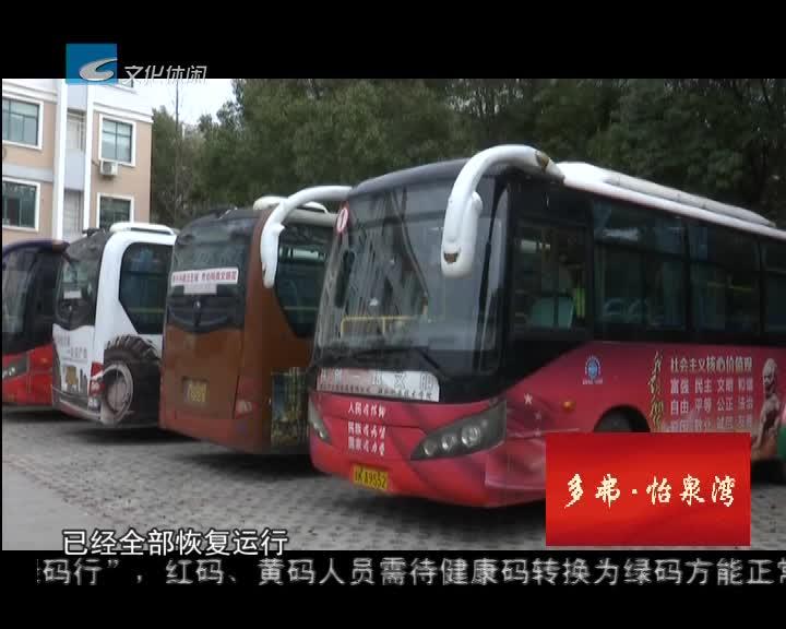 经济活起来 城市动起来:市区公交线路全部恢复 乘车需戴口罩出示健康码