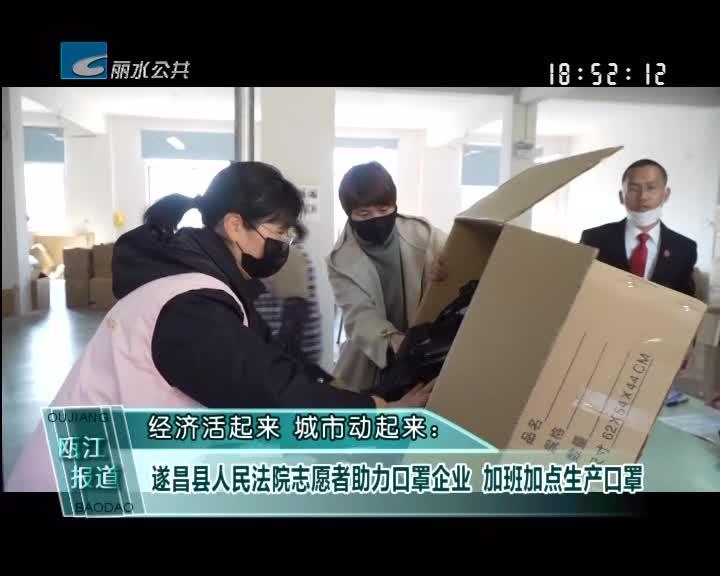 经济活起来 城市动起来:遂昌县人民法院志愿者助力口罩企业 加班加点生产口罩