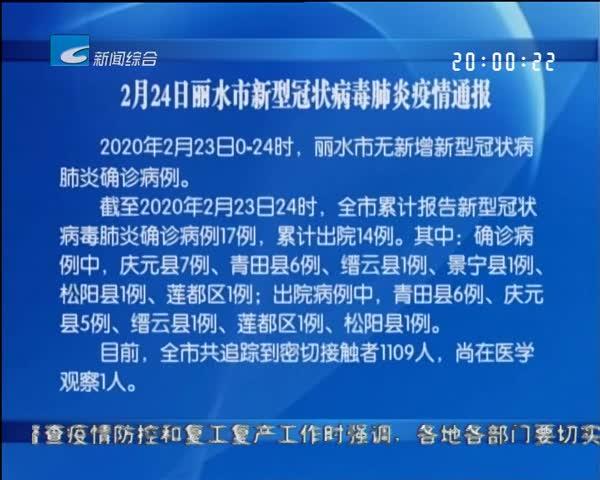 2月24日丽水市新型冠状病毒肺炎疫情通报