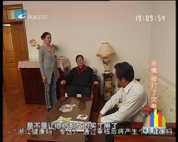 【瓯江故事会】亲情被打了欠条