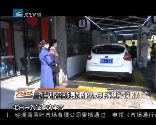 一洗车店经营者免费为医护人员提供车辆消毒洗服务