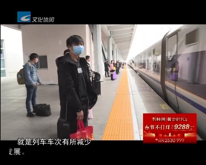 高铁列车逐步恢复开行 今天发送旅客达两千人次