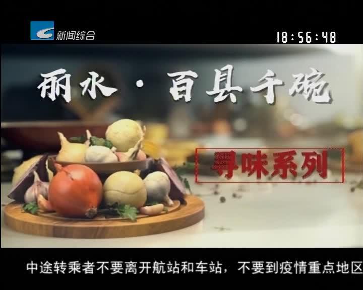【寻味】丽水·百县千碗——寻味系列松阳篇:一品田园美食乡(下)