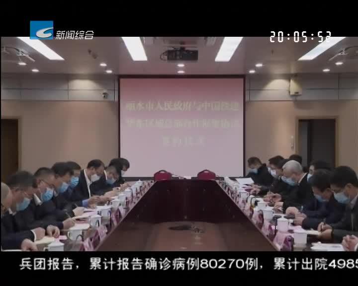 两手抓 两手硬 两战赢:我市与中国铁建华东区域总部签署合作框架协议 吴晓东出席签约仪式并致辞