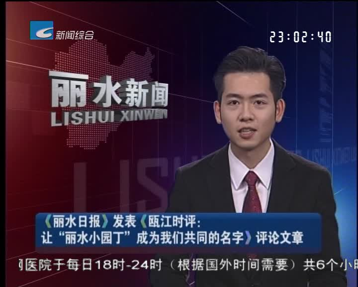 """《丽水日报》发表《瓯江时评:让""""丽水小园丁""""成为我们共同的名字》评论文章"""