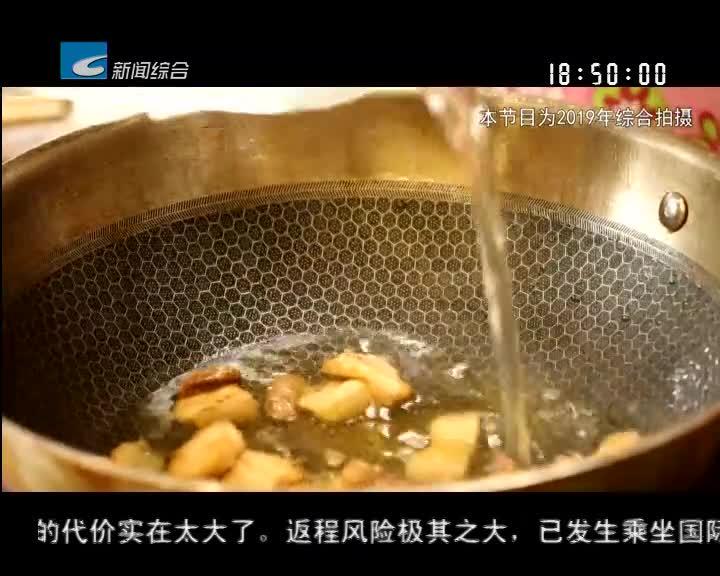 【寻味】丽水·百县千碗 庆元篇:食在菇城(中)