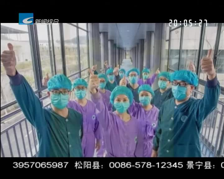 众志成城 共克时艰:视频连线一线医护人员:虽然辛苦 但是值得