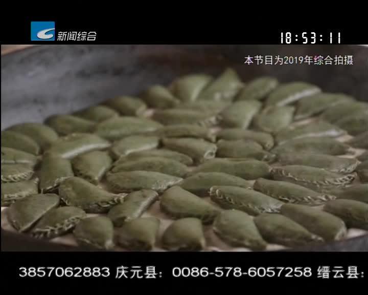 【寻味】莲都篇:处州好味道(中)