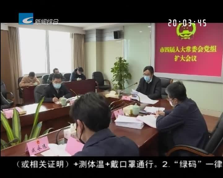 市四届人大常委会召开党组扩大会议