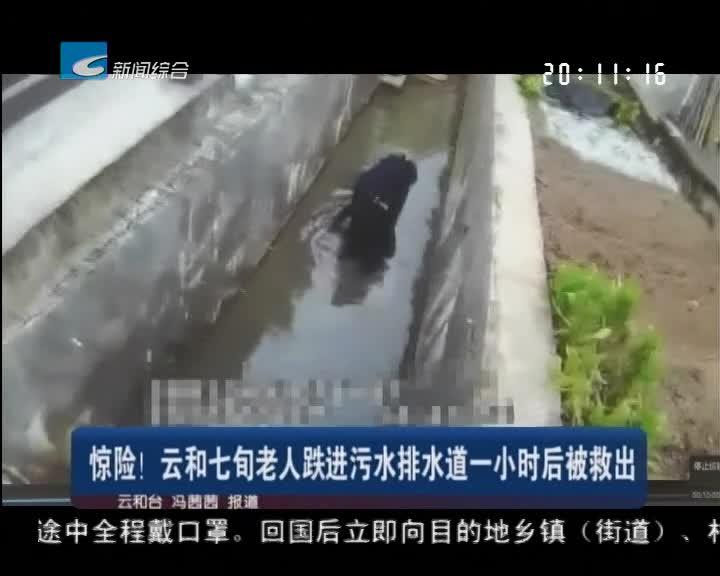 惊险!云和七旬老人跌进污水排水道一小时后被救出