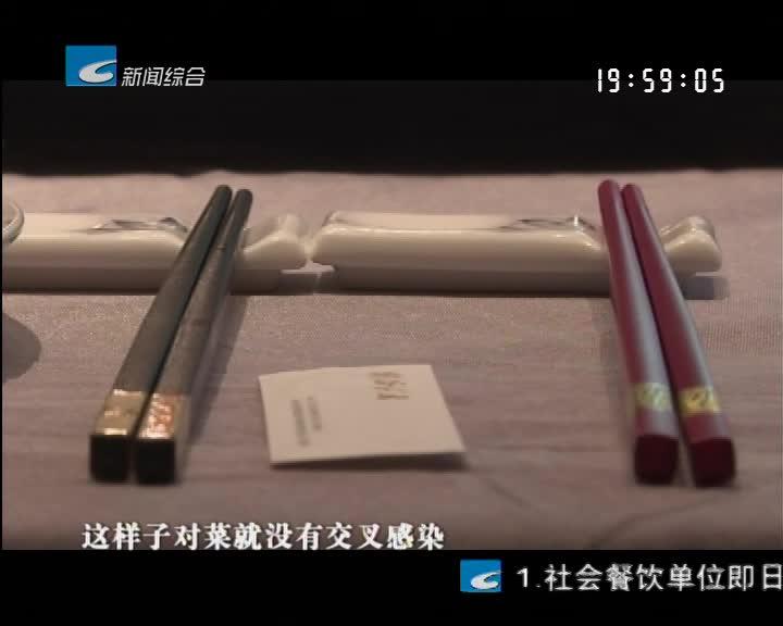 """两手抓 两手硬 两战赢:提倡使用公筷公勺 我市倡导""""新餐桌文明"""""""