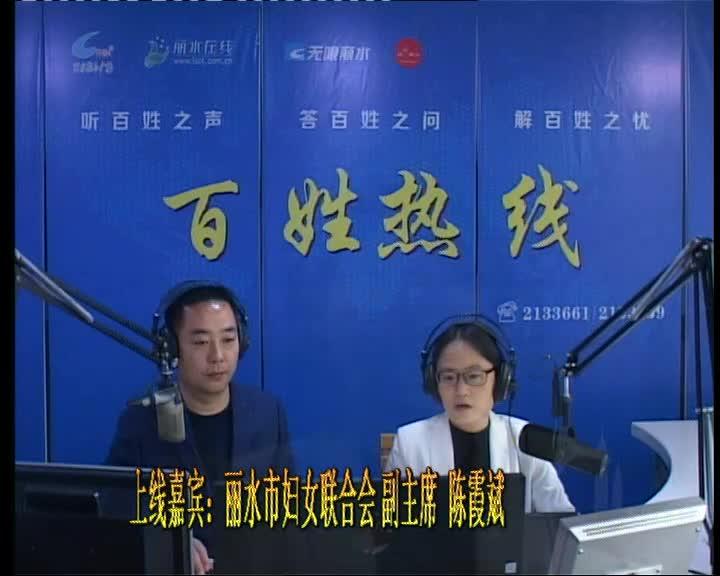 丽水市妇女联合会 副主席 陈霞斌